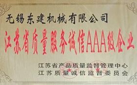 江苏省质量服务诚信AAA级企业