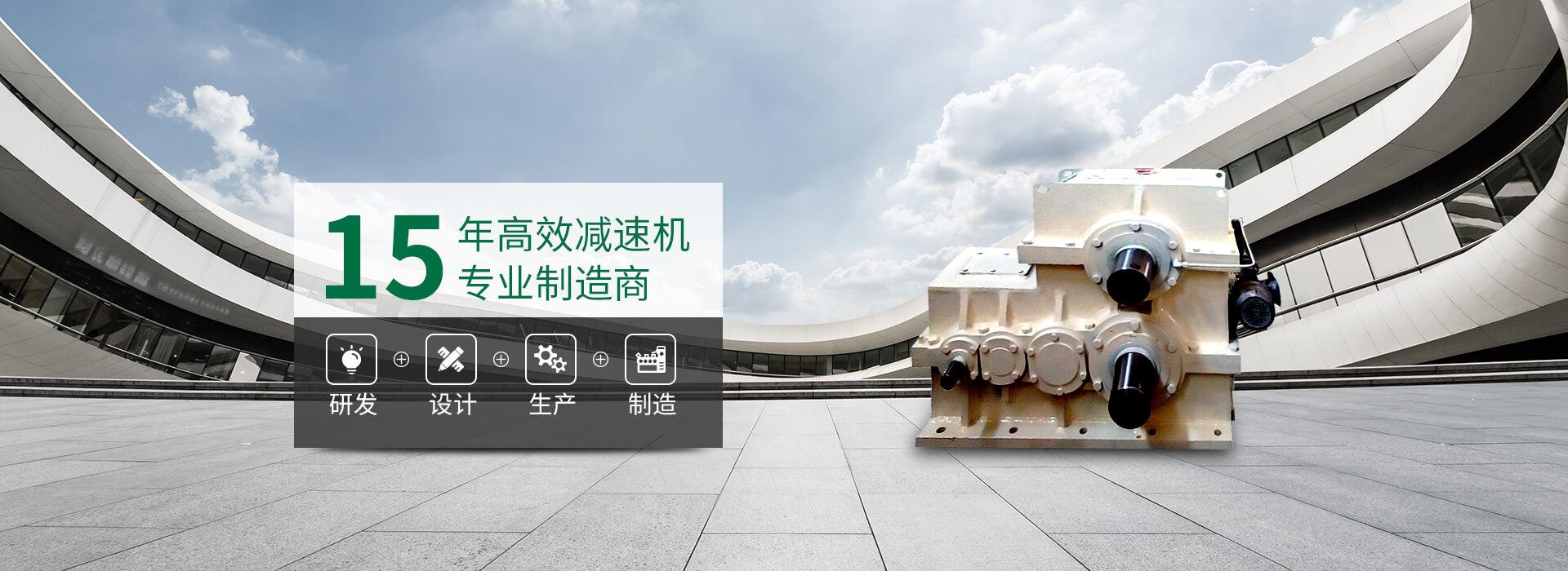东建减速机专业制造商